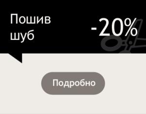 Скидка на пошив шуб 20%