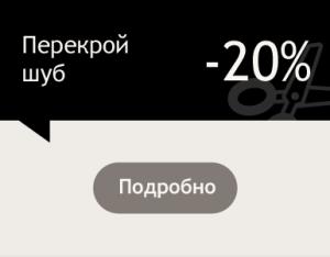 Скидка перекрой шуб 20%