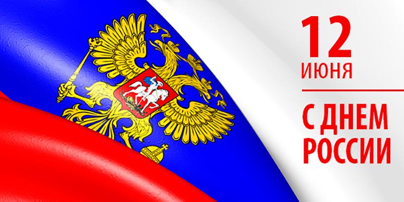 День Росии 12 июня